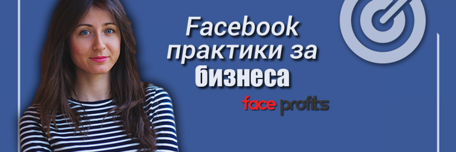 Промени срещу измами и фалшиви новини във Фейсбук