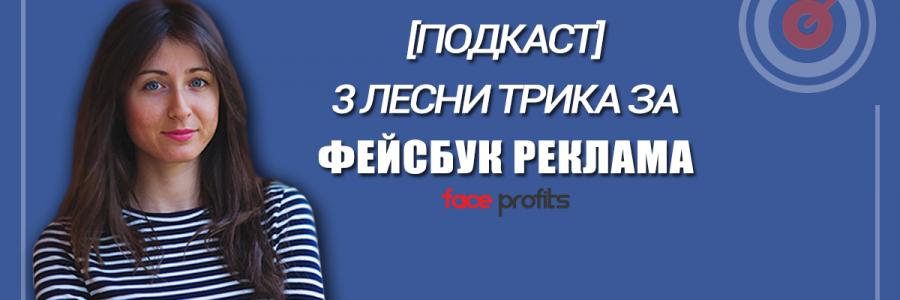 [ Подкаст #1] 3 лесни трика за фейсбук реклама