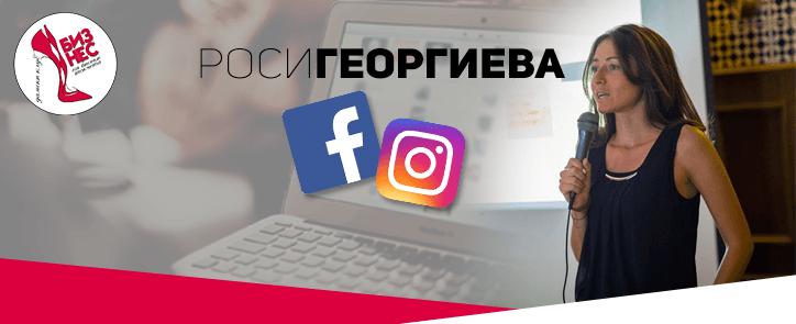 Фейсбук и Инстаграм – ролята на социалните мрежи в маркетинга