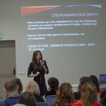 Консултация – Презентационни умения
